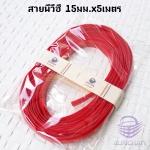 สายพลาสติกPVC 15มม.x 5เมตร สีแดง