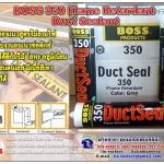 BOSS 350 Duct Sealant ซิลิโคนยาแนว อะคริลิคยาแนวไม่ลามไฟ สำหรับยาแนวงานท่อดักส์ ยึดเกาะได้ดี ทาสีทับได้ โทร.084-7849490 มณีรัตน์(หลิน)