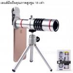 HX-1805 18x Optical Zoom Telescope Lens - เลนส์ซูมมือถืออัตราขยายสูงถึง 18เท่า