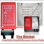 FIRE BLANKET ผ้าห่มกันไฟ ผ้าห่มป้องกันสะเก็ดไฟสำหรับดับไฟในวงแคบ ทำจากผ้าไฟเบอร์ที่ปราศจากใยหิน ในกรณีที่เกิดเปลวไฟขึ้นให้นำผ้ากันไฟนี้ คลุมบริเวณที่เกิดเปลวไฟเพื่อทำการขจัดออกซิเจนออกจากบริเวณนั้น