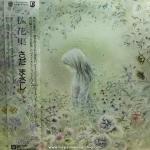 Masashi Sada - Shikashu Anthology