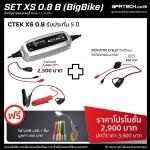SET : XS 0.8 B (XS 0.8 + Indicator)