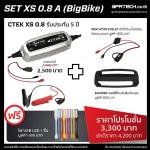 SET : XS 0.8 A (XS 0.8 + Indicator + Bumper)