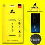 Gorilla TPU Film Fullscreen - ฟิล์ม Samsung Galaxy S8 , S8 Plus