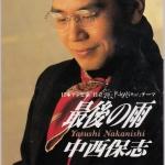 Yasushi Nakanishi - Saigo no Ame (最後の雨)