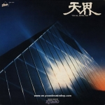 Kitaro - Ten Kai / Astral Trip