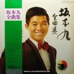 Kyu Sakamoto - Zenkyoku Syu / Best Artist Series