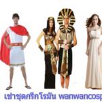 ชุดฟาโร ชุดอินเดียแดง ชุดคนป่า ชุดกรีกโรมัน ชุดคลีโอพัตรา ชาย หญิง
