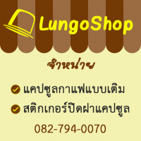 ร้านLungoShop อุปกรณ์เติมกาแฟแคปซูล