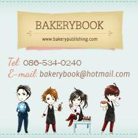 ร้านBakerybook