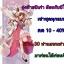 เช่าชุดแฟนซีราคาถูก รามคำแหง มีนบุรี 094-920-9400 thumbnail 1