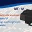 GPS Tracker รุ่น MT-12 ติดตามพาหนะ รถยนต์ จักรยานยนต์ ป้องกันการสูญหาย thumbnail 1