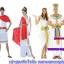 ชุดกรีก โรมัน ชุดฟาโร ชุดคลีโอพัตรา ชุดนักรบกรีกโรมัน ชาย หญิง thumbnail 2