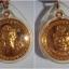 เหรียญเจ้าพ่อเสือ เสาชิงช้า กรุงเทพฯ thumbnail 1