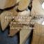 สมุนไพร สุรามะริด thumbnail 1