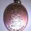 เหรียญหลวงปู่ทิม วัดระหารไร่ รุ่น เจริญพรบน โชคดี มั่งมี ศรีสุข ปี2558 thumbnail 2