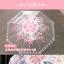 Preorder ร่มซากุระ thumbnail 4