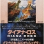 Diana Ross - If We Hold On Together (OST.The Land Before Time) thumbnail 1
