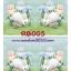 RB005 กระดาษแนพกิ้น 21x30ซม. ลายกระต่าย thumbnail 1