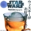 Star Wars Death Star Ice Cube Tray / Candy Mold thumbnail 1