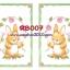 RB007 กระดาษแนพกิ้น 21x30ซม. ลายกระต่าย thumbnail 1