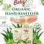 Organic Hand Sanitizer เจลล้างมือสูตรไร้แอลกอฮอลล์ หัวปั๊ม 250ml thumbnail 1