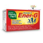 SAND M Ener-G แฮนดี้เฮิร์บ เอนเนอร์-จี บรรจุ 48 ซอง ราคา 740 บาท ส่งฟรี EMS