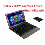 Onda V101w Windows 8.1 Tablet 10.1 นิ้ว IPS RAM 2G ROM 32G พร้อมคีย์บอร์ด เข้าชุด