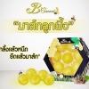 B'secret Golden Honey Ball มาส์กลูกผึ้ง 1กล่อง 8ลูก ราคา 350 บาท ส่งฟรี