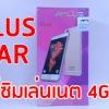 APLUS STAR 4 core จอใหญ่ 5.5 นิ้ว กล้อง 8 ล้าน 2 ซิม ระบบ 4G ทุกค่าย