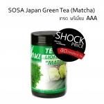 SOSA Japan Green Tea (Matcha) เกรด พรีเมี่ยม AAA