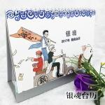 Preorder ปฎิทิน 2017 Gintama