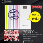 powerbank 30000 mAh