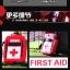 Preorder กระเป๋า Firt AID thumbnail 2