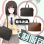 Preorder กระเป๋านักเรียน ญี่ปุ่น COS PU thumbnail 1