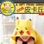 Preorder ผ้าคลุมไหล่ [Pokemon Gismo แท้] thumbnail 1
