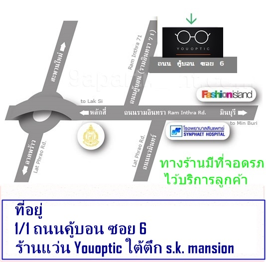 ที่อยู่ร้านแว่นสายตา แว่นกันแดด กรอบแว่นสายตา กรอบแว่นกันแดด Youoptic ตั้งอยู่ที่ อาคาร S.K.mansion 1/1 ซอยคู้บอน 6 รามอินทรา แขวง คันนายาว เขต คันนายาว Bangkok 10230