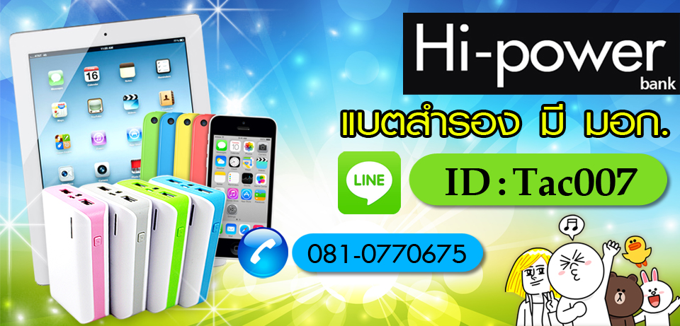Hi-powerbank
