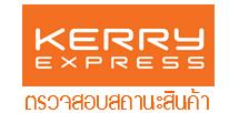 เช็คสถานะเปลไฟฟ้า Kerry Express