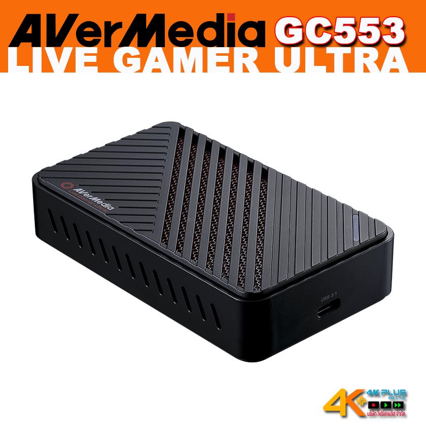 GC553 Avermedia Live Game Ultra แคสเกมระดับ 4K - 4KPlus CO ,LTD