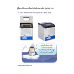 คู่มือการใช้งานเครื่องทำน้ำแข็ง SNG230 ทั้งภาษาไทยและอังกฤษ