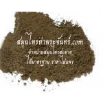 ผงพริกไทยดำ 500กรัม