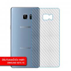 (ราคาแลกซื้อ เฉพาะลูกค้าที่สั่งสินค้าตั้งแต่ 1 ชิ้นขึ้นไปภายในออเดอร์เดียวกัน) ฟิล์มกันรอยเคฟล่า (กันรอยนิ้วมือ) Samsung Galaxy Note FE ด้านหลัง