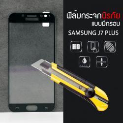 (มีกรอบ) กระจกนิรภัย-กันรอยแบบพิเศษ Samsung Galaxy J7 Plus ความทนทานระดับ 9H สีดำ