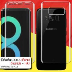 (แพ็คคู่) ฟิล์มกันรอย Samsung Galaxy S8+ (Plus) แบบใส (เต็มจอ) วัสดุ TPU (ด้านหน้า - หลัง)