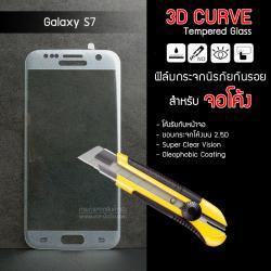 กระจกนิรภัยกันรอย Galaxy S7 สำหรับจอโค้ง (Tempered Glass for Curve Screen) แบบ 3D สีใส (กากเพชร)