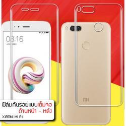 (แพ็คคู่) ฟิล์มกันรอย Xiaomi Mi A1 แบบใส วัสดุ TPU (ด้านหน้า - หลัง)