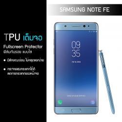 ฟิล์มกันรอย Samsung Galaxy Note FE ฟิล์มกันรอยแบบใส (แบบคลุมขอบ) เต็มจอ (วัสดุ TPU)