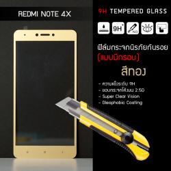 (มีกรอบ) กระจกนิรภัย-กันรอยแบบพิเศษ ( Xiaomi Note 4X ) ความทนทานระดับ 9H สีทอง