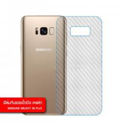 (ราคาแลกซื้อ เฉพาะลูกค้าที่สั่งเคสหรือฟิล์มกระจกหน้าจอ ภายในออเดอร์เดียวกัน) ฟิล์มกันรอยเคฟล่า (กันรอยนิ้วมือ) Samsung Galaxy S8 Plus ด้านหลัง